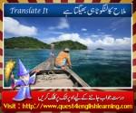 ملاح کا لنگوٹا ہی بھیگتا ہے Translate It