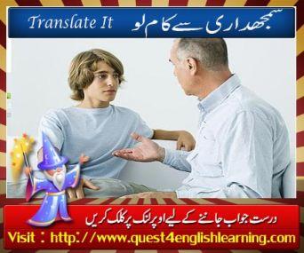 سمجھداری سے کام لو  Translate It