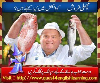 Fishmonger (مچھلی فروش)